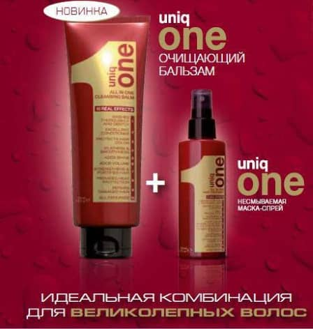 Средства для волос Uniq One