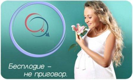 Лечение бесплодия у мужчин и женщин