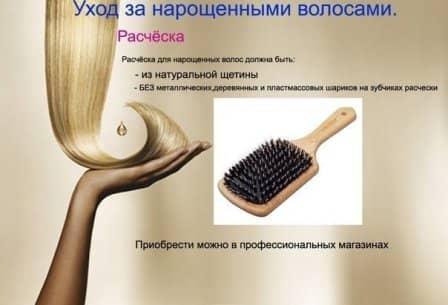 Нарощенные волосы: уход