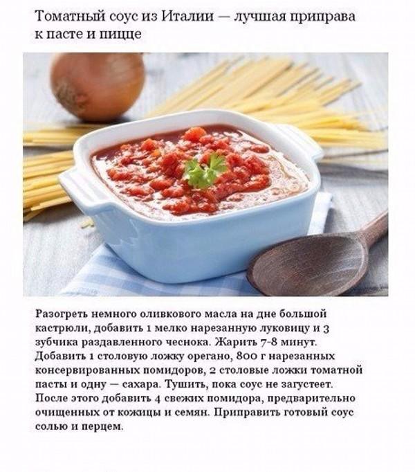 Томатный соус из Италии