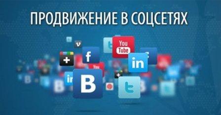 Особенности продвижения в социальных сетях