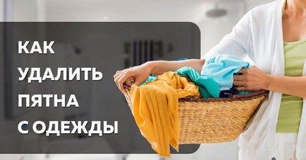 Выведение пятен с одежды в домашних условиях